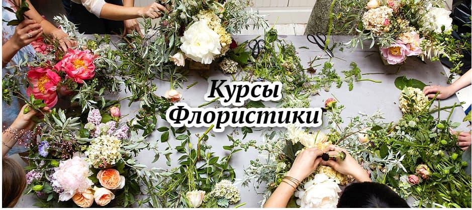 Курсы флористики Минск