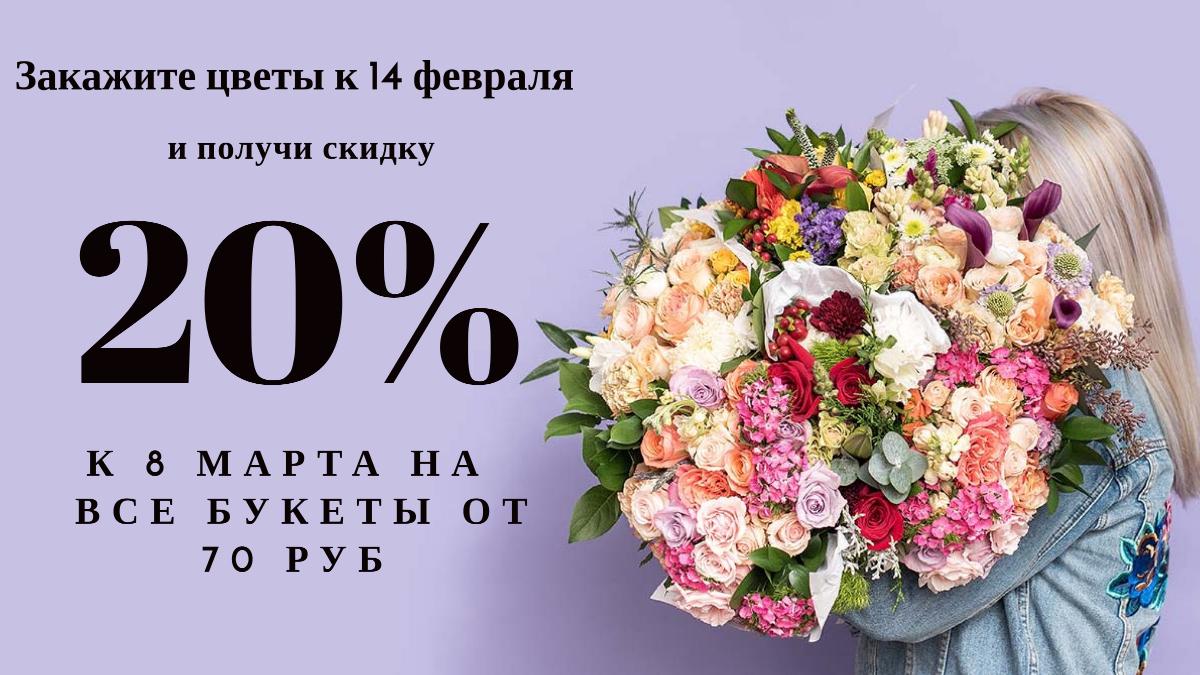 Закажите цветы к 14 февраля и получи скидку 20% к 8 марта на все букеты от 70 руб